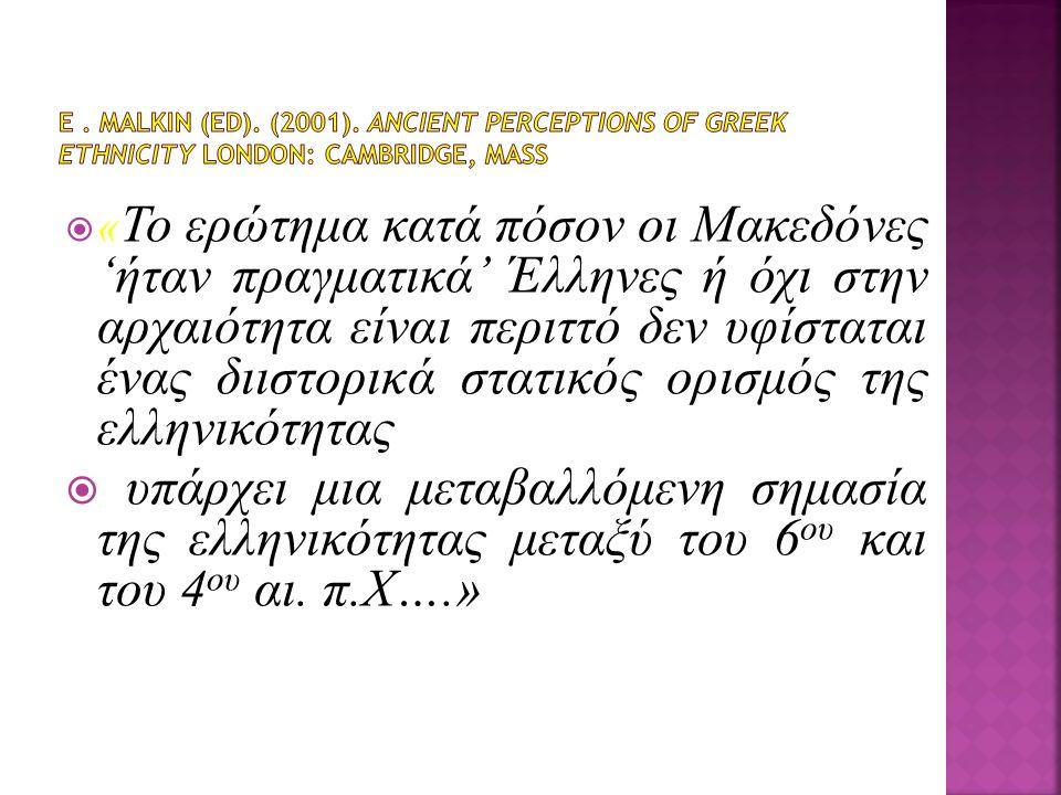  « Το ερώτημα κατά πόσον οι Μακεδόνες 'ήταν πραγματικά' Έλληνες ή όχι στην αρχαιότητα είναι περιττό δεν υφίσταται ένας διιστορικά στατικός ορισμός τη