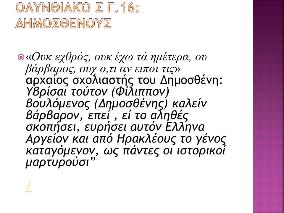  «Ουκ εχθρός, ουκ έχω τά ημέτερα, ου βάρβαρος, ουχ ο,τι αν ειποι τις» αρχαίος σχολιαστής του Δημοσθένη: Υβρίσαι τούτον (Φίλιππον) βουλόμενος (Δημοσθέ