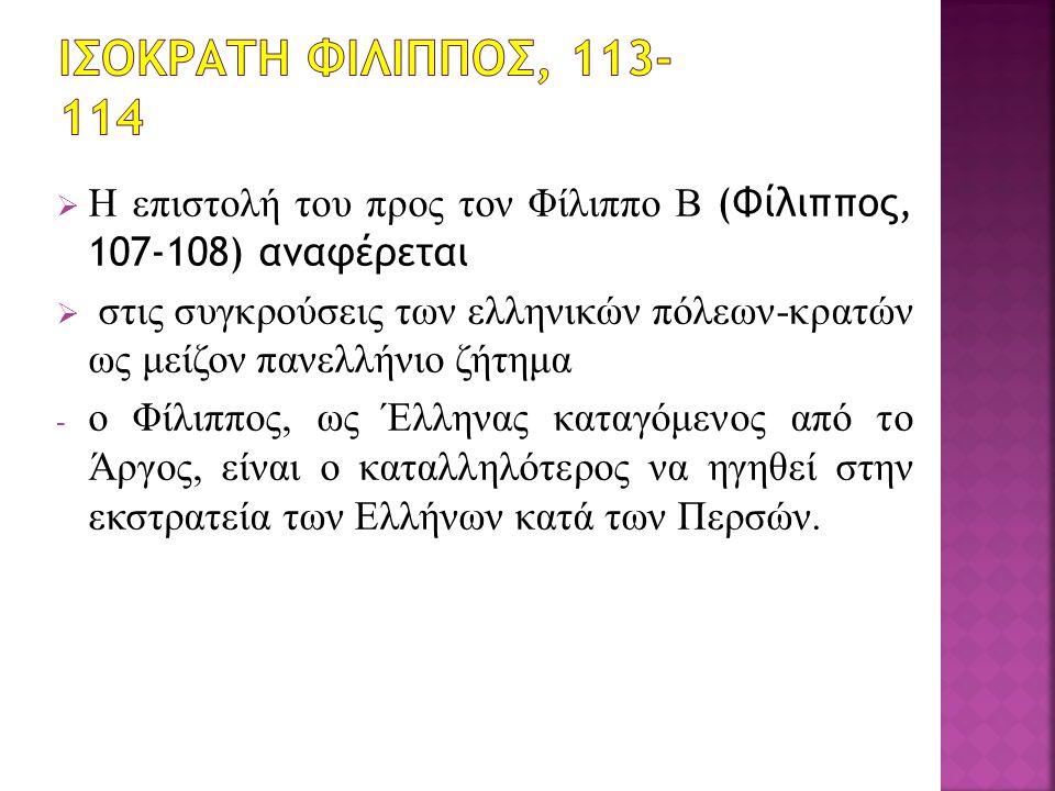  Η επιστολή του προς τον Φίλιππο Β (Φίλιππος, 107-108) αναφέρεται  στις συγκρούσεις των ελληνικών πόλεων-κρατών ως μείζον πανελλήνιο ζήτημα - ο Φίλι