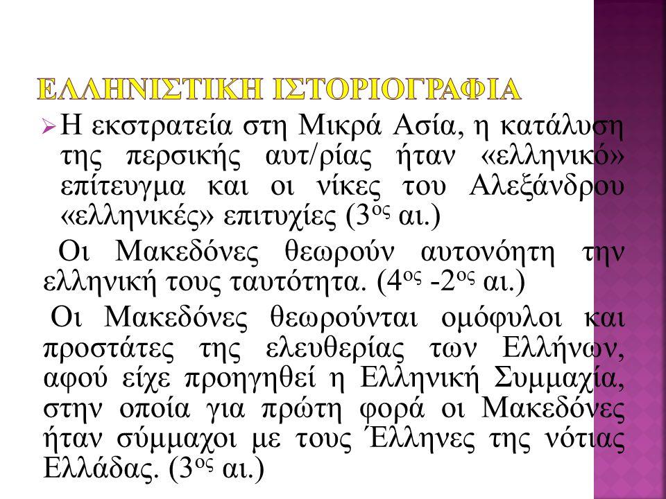  Η εκστρατεία στη Μικρά Ασία, η κατάλυση της περσικής αυτ/ρίας ήταν «ελληνικό» επίτευγμα και οι νίκες του Αλεξάνδρου «ελληνικές» επιτυχίες (3 ος αι.)