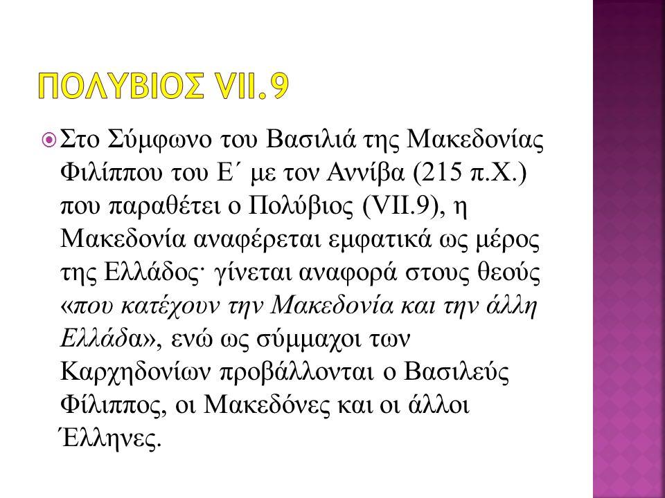  Στο Σύμφωνο του Βασιλιά της Μακεδονίας Φιλίππου του Ε΄ με τον Αννίβα (215 π.Χ.) που παραθέτει ο Πολύβιος (VII.9), η Μακεδονία αναφέρεται εμφατικά ως