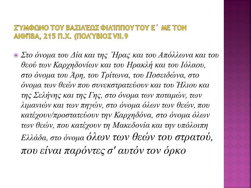  Στο όνομα του Δία και της ΄Ηρας και του Απόλλωνα και του θεού των Καρχηδονίων και του Ηρακλή και του Ιόλαου, στο όνομα του Άρη, του Τρίτωνα, του Ποσ