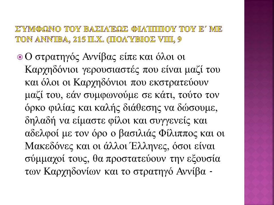  Ο στρατηγός Αννίβας είπε και όλοι οι Καρχηδόνιοι γερουσιαστές που είναι μαζί του και όλοι οι Καρχηδόνιοι που εκστρατεύουν μαζί του, εάν συμφωνούμε σ
