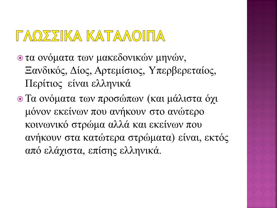  τα ονόματα των μακεδονικών μηνών, Ξανδικός, Δίος, Αρτεμίσιος, Υπερβερεταίος, Περίτιος είναι ελληνικά  Τα ονόματα των προσώπων (και μάλιστα όχι μόνο