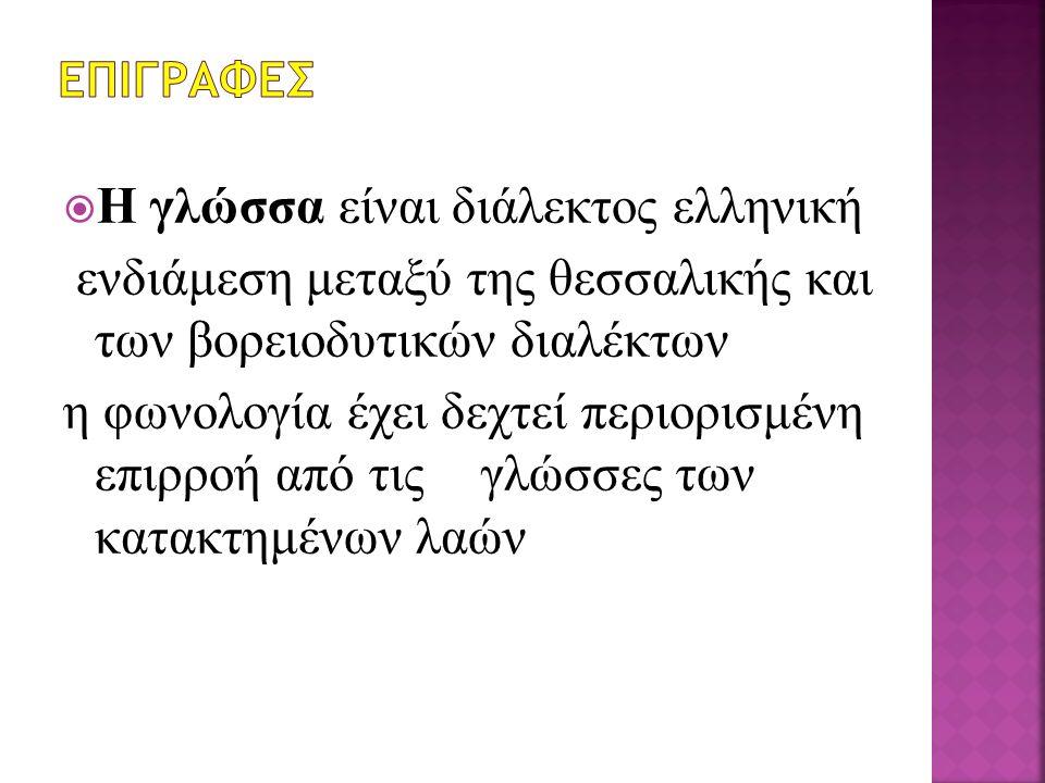  Η γλώσσα είναι διάλεκτος ελληνική ενδιάμεση μεταξύ της θεσσαλικής και των βορειοδυτικών διαλέκτων η φωνολογία έχει δεχτεί περιορισμένη επιρροή από τις γλώσσες των κατακτημένων λαών