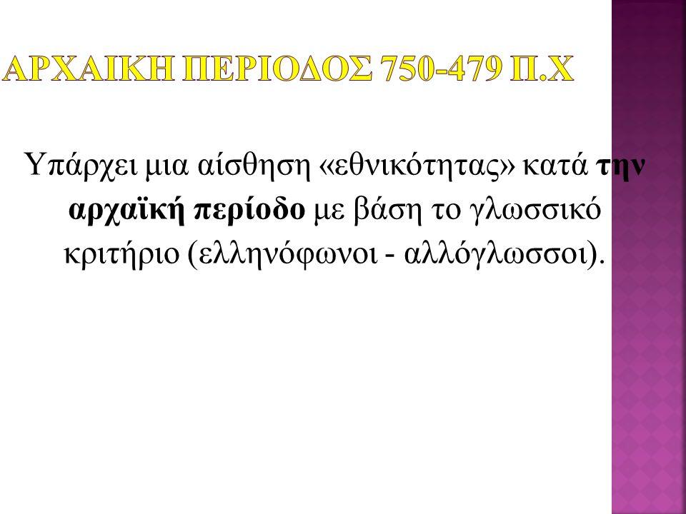 - έντονη πόλωση μεταξύ Ελλήνων και βαρβάρων κυρίως μετά τους Περσικούς Πολέμους.