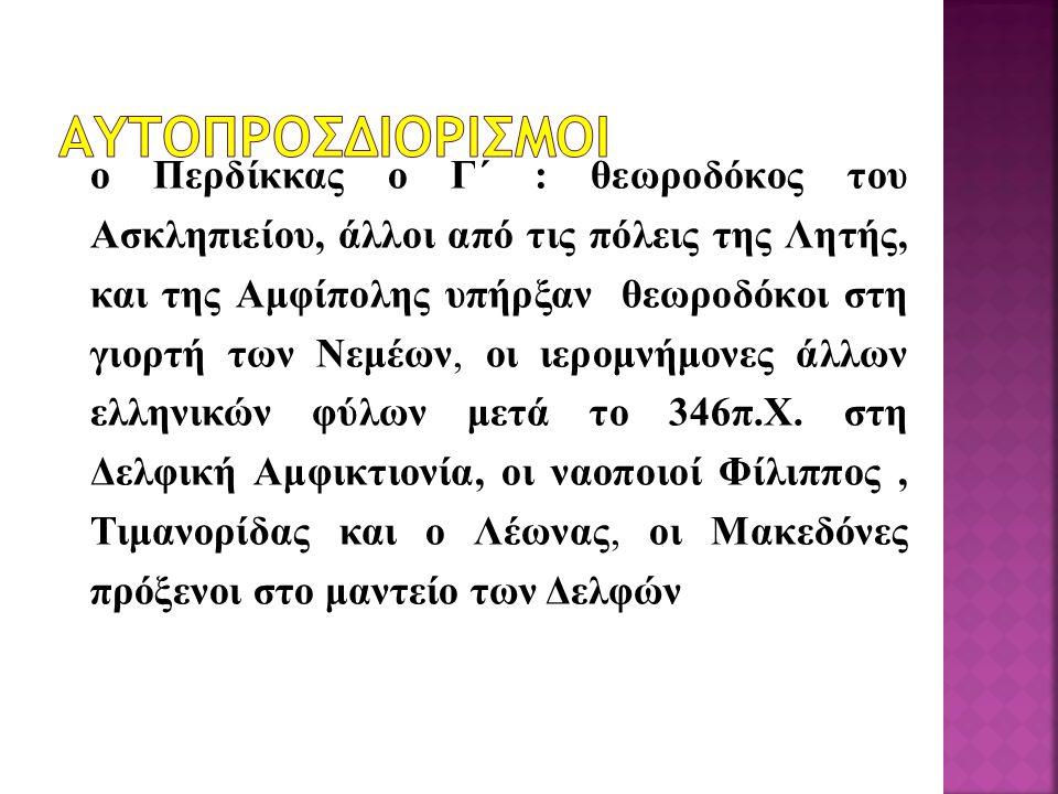 ο Περδίκκας ο Γ΄ : θεωροδόκος του Ασκληπιείου, άλλοι από τις πόλεις της Λητής, και της Αμφίπολης υπήρξαν θεωροδόκοι στη γιορτή των Νεμέων, οι ιερομνήμονες άλλων ελληνικών φύλων μετά το 346π.Χ.