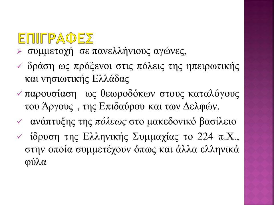  συμμετοχή σε πανελλήνιους αγώνες, δράση ως πρόξενοι στις πόλεις της ηπειρωτικής και νησιωτικής Ελλάδας παρουσίαση ως θεωροδόκων στους καταλόγους του Άργους, της Επιδαύρου και των Δελφών.