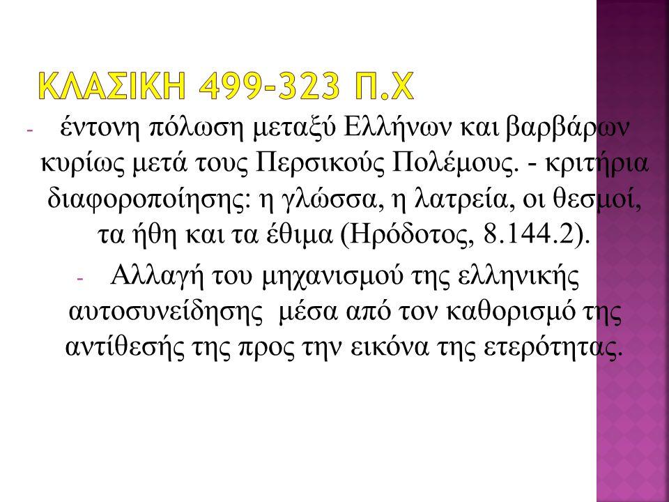 - έντονη πόλωση μεταξύ Ελλήνων και βαρβάρων κυρίως μετά τους Περσικούς Πολέμους. - κριτήρια διαφοροποίησης: η γλώσσα, η λατρεία, οι θεσμοί, τα ήθη και