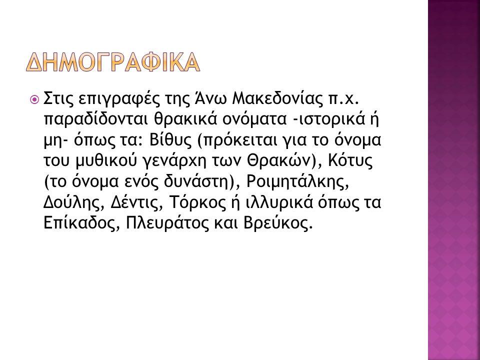  Στις επιγραφές της Άνω Mακεδονίας π.χ. παραδίδονται θρακικά ονόματα -ιστορικά ή μη- όπως τα: Bίθυς (πρόκειται για το όνομα του μυθικού γενάρχη των Θ