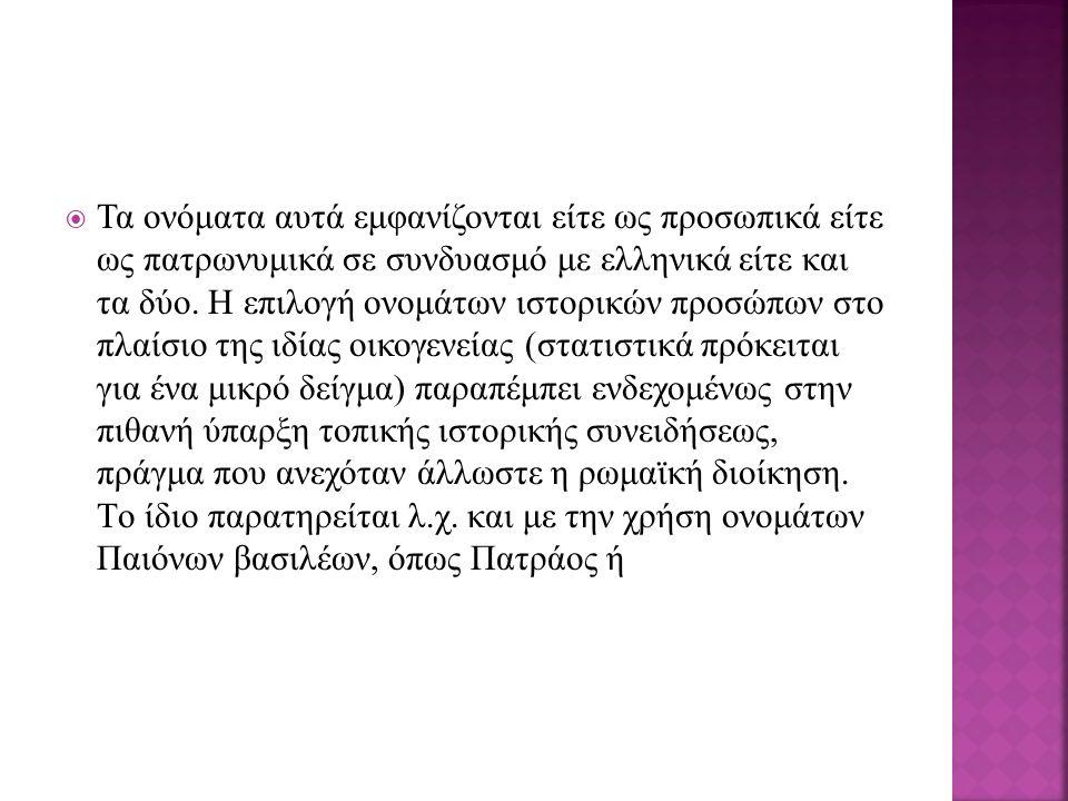  Τα ονόματα αυτά εμφανίζονται είτε ως προσωπικά είτε ως πατρωνυμικά σε συνδυασμό με ελληνικά είτε και τα δύο. H επιλογή ονομάτων ιστορικών προσώπων σ