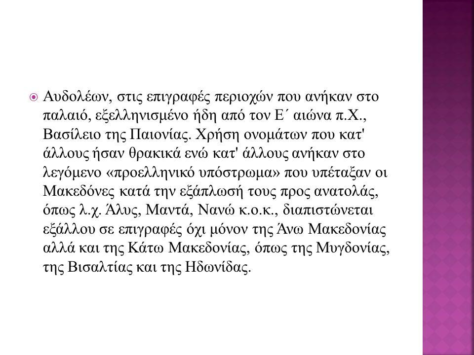  Aυδολέων, στις επιγραφές περιοχών που ανήκαν στο παλαιό, εξελληνισμένο ήδη από τον Ε΄ αιώνα π.X., Βασίλειο της Παιονίας. Xρήση ονομάτων που κατ' άλλ