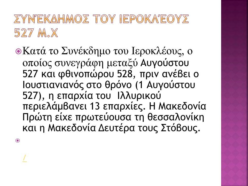  Κατά το Συνέκδημο του Ιεροκλέους, ο οποίος συνεγράφη μεταξύ Αυγούστου 527 και φθινοπώρου 528, πριν ανέβει ο Ιουστιανιανός στο θρόνο (1 Αυγούστου 52