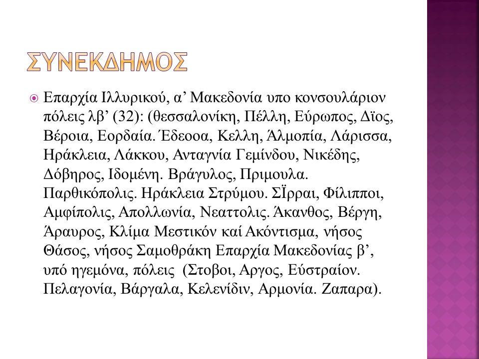  Επαρχία Ιλλυρικού, α' Μακεδονία υπο κονσουλάριον πόλεις λβ' (32): (θεσσαλονίκη, Πέλλη, Εύρωπος, Δϊος, Βέροια, Εορδαία. Έδεοοα, Κελλη, Άλμοπία, Λάρισ