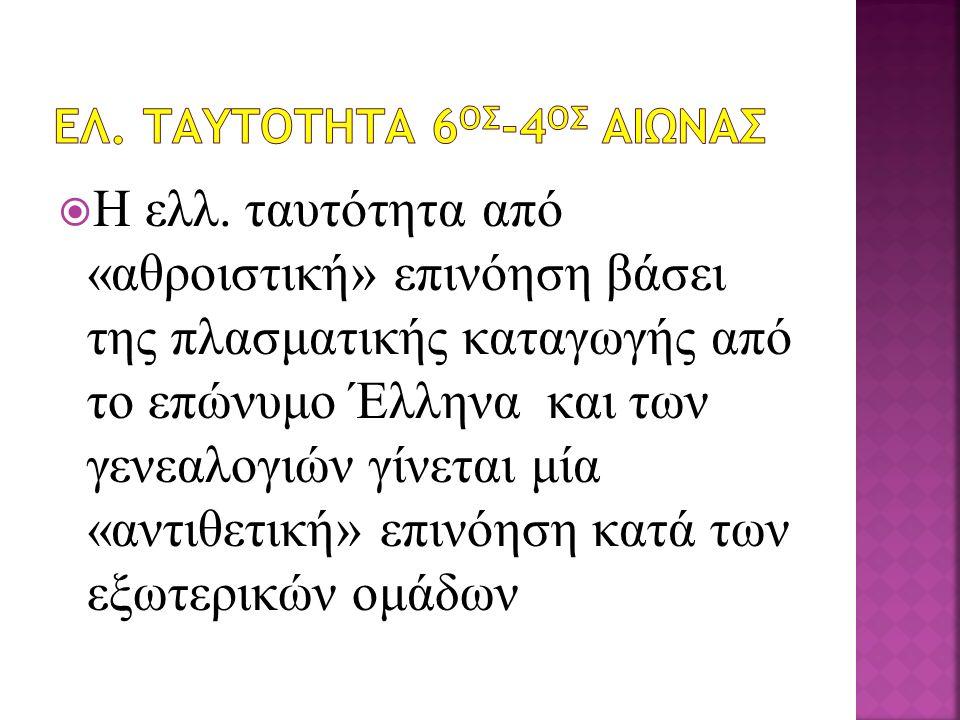  Η ελλ. ταυτότητα από «αθροιστική» επινόηση βάσει της πλασματικής καταγωγής από το επώνυμο Έλληνα και των γενεαλογιών γίνεται μία «αντιθετική» επινόη