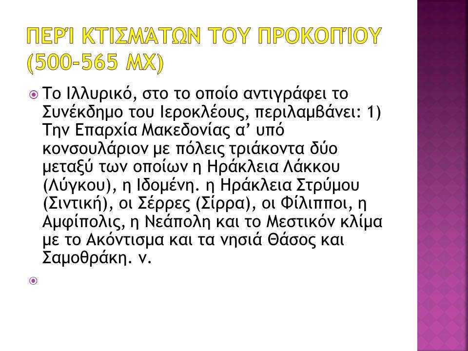  Το Ιλλυρικό, στο το οποίο αντιγράφει το Συνέκδημο του Ιεροκλέους, περιλαμβάνει: 1) Την Επαρχία Μακεδονίας α' υπό κονσουλάριον με πόλεις τριάκοντα