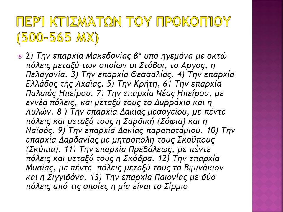  2) Την επαρχία Μακεδονίας β* υπό ηγεμόνα με οκτώ πόλεις μεταξύ των οποίων οι Στόβοι, το Αργος, η Πελαγονία. 3) Την επαρχία Θεσσαλίας. 4) Την επαρχία