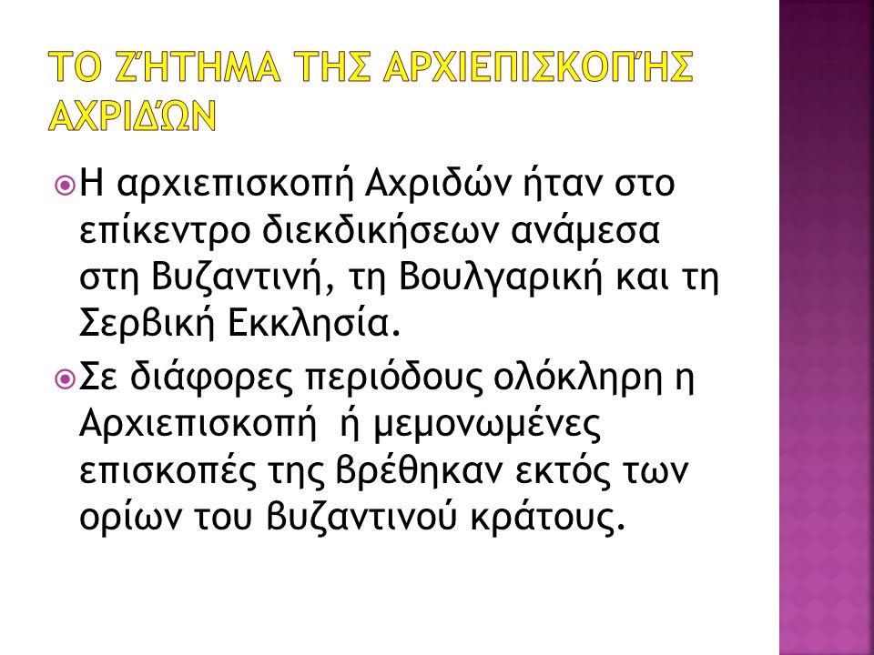  Η αρχιεπισκοπή Αχριδών ήταν στο επίκεντρο διεκδικήσεων ανάμεσα στη Βυζαντινή, τη Βουλγαρική και τη Σερβική Εκκλησία.  Σε διάφορες περιόδους ολόκληρ