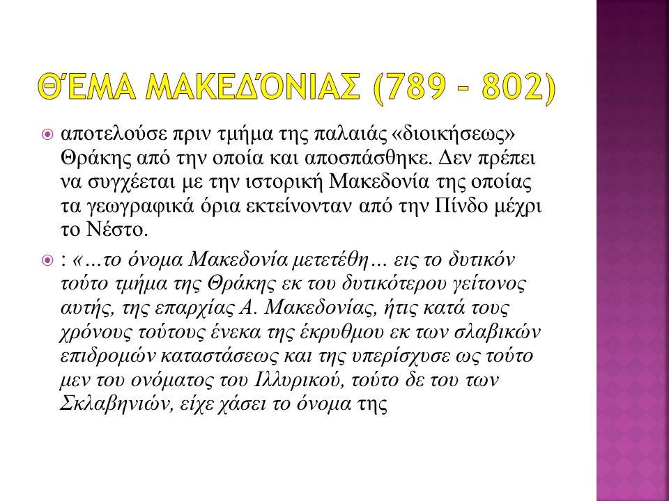 αποτελούσε πριν τμήμα της παλαιάς «διοικήσεως» Θράκης από την οποία και αποσπάσθηκε. Δεν πρέπει να συγχέεται με την ιστορική Μακεδονία της οποίας τα