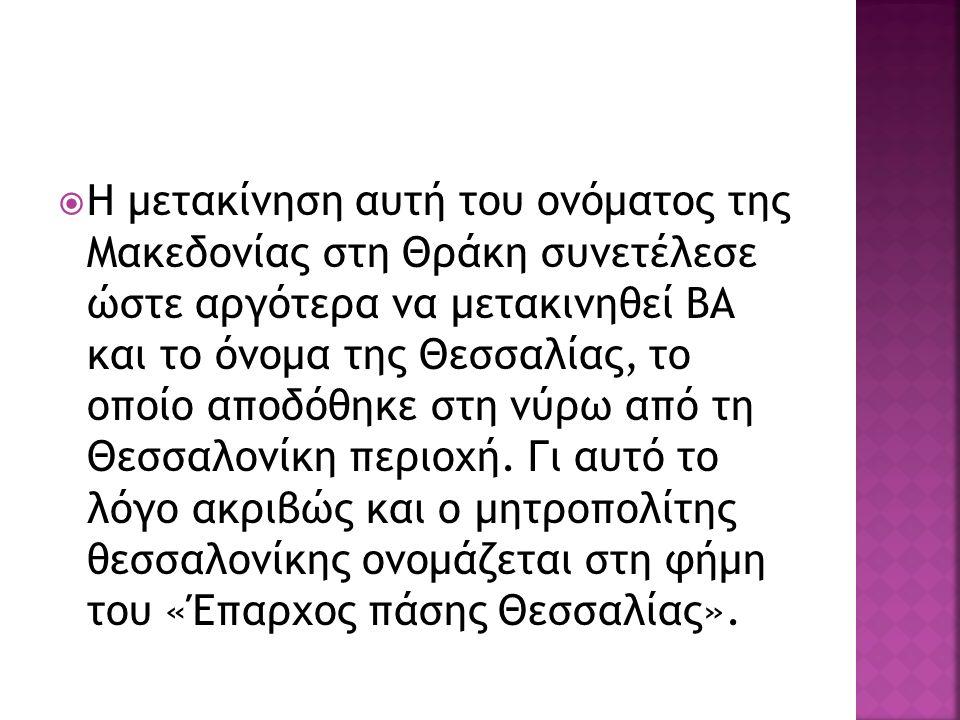  Η μετακίνηση αυτή του ονόματος της Μακεδονίας στη Θράκη συνετέλεσε ώστε αργότερα να μετακινηθεί ΒΑ και το όνομα της Θεσσαλίας, το οποίο αποδόθηκε