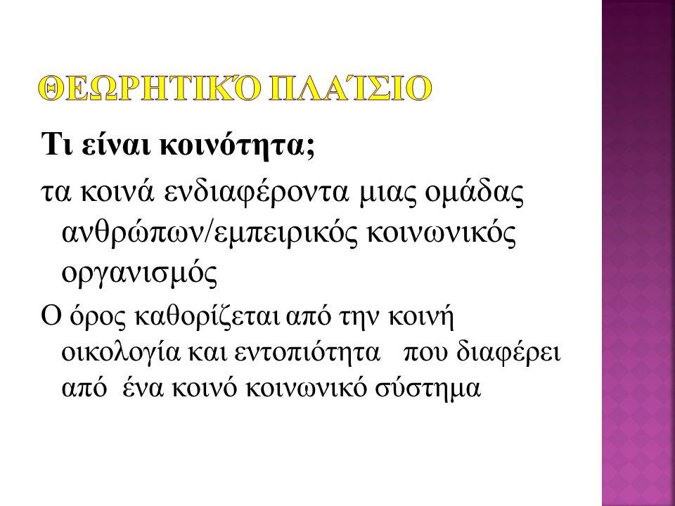  Χαρακτηριστικά των Dedov (Balkanski Glasnik), Misajkov, Misirkov, Cupovski  Α) φοίτηση σε σερβικά και βουλγαρικά σχολεία Μακεδονίας  Β) αμφισβήτηση του απελευθερωτικού ρόλου της Βουλγαρίας  Γ) απογοήτευση από τη ρωσική πολιτική που ευνοούσε τη διανομή της Μακεδονίας  Δ) θεώρηση της Μακεδονίας ως ιστορικο- οικονομικής ενότητας
