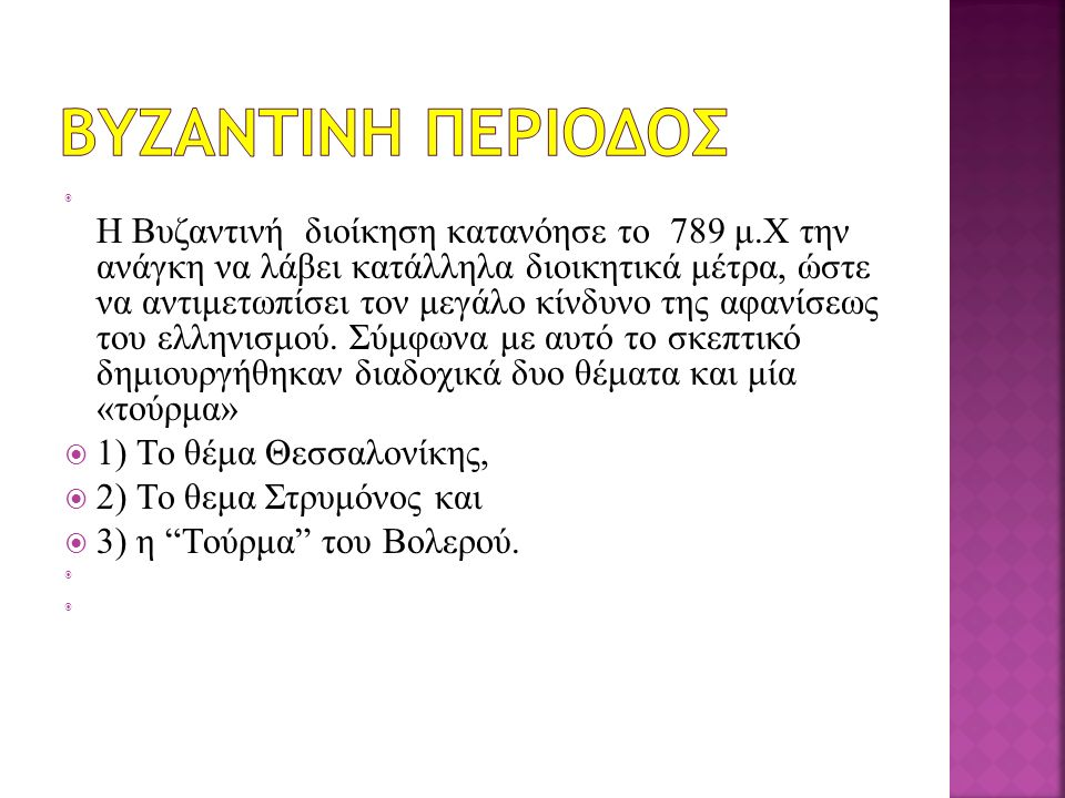  Η Βυζαντινή διοίκηση κατανόησε το 789 μ.Χ την ανάγκη να λάβει κατάλληλα διοικητικά μέτρα, ώστε να αντιμετωπίσει τον μεγάλο κίνδυνο της αφανίσεως τ