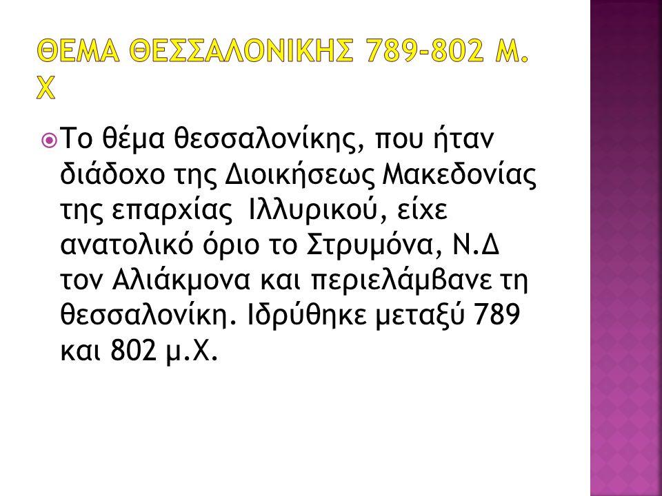  Το θέμα θεσσαλονίκης, που ήταν διάδοχο της Διοικήσεως Μακεδονίας της επαρχίας Ιλλυρικού, είχε ανατολικό όριο το Στρυμόνα, Ν.Δ τον Αλιάκμονα και περιελάμβανε τη θεσσαλονίκη.