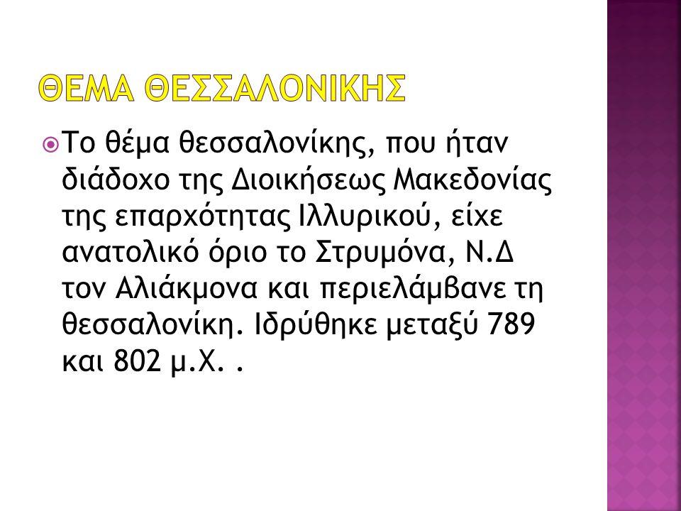  Το θέμα θεσσαλονίκης, που ήταν διάδοχο της Διοικήσεως Μακεδονίας της επαρχότητας Ιλλυρικού, είχε ανατολικό όριο το Στρυμόνα, Ν.Δ τον Αλιάκμονα και