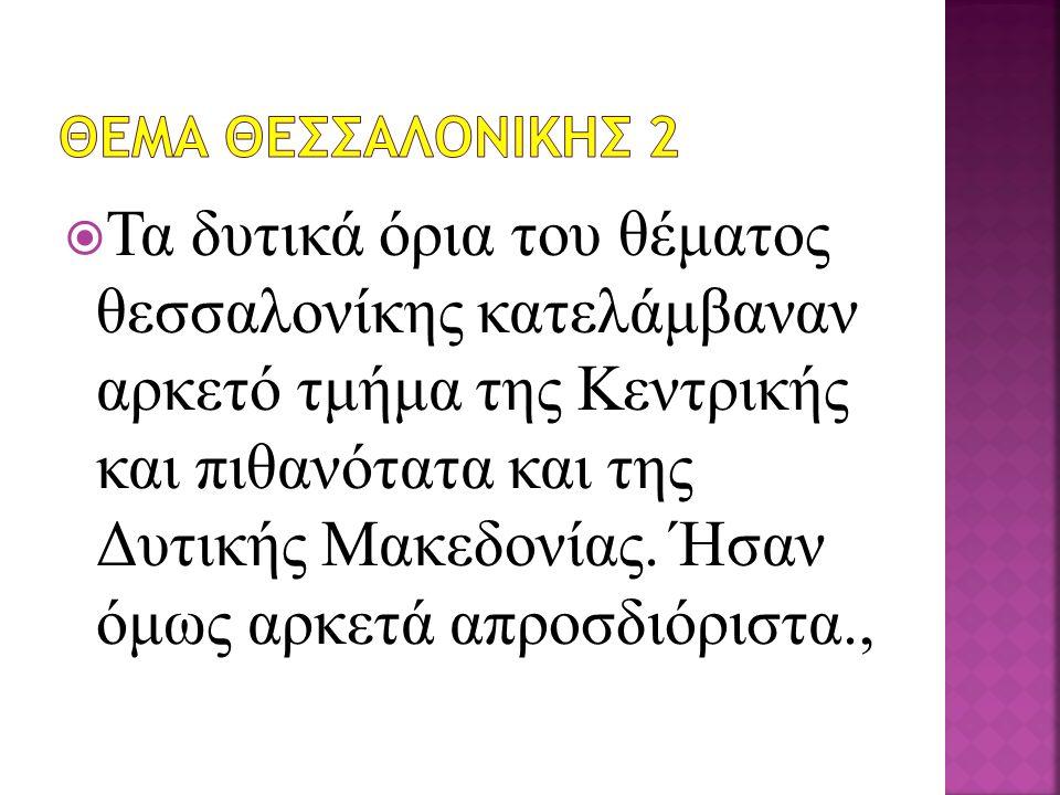  Τα δυτικά όρια του θέματος θεσσαλονίκης κατελάμβαναν αρκετό τμήμα της Κεντρικής και πιθανότατα και της Δυτικής Μακεδονίας. Ήσαν όμως αρκετά απροσδ