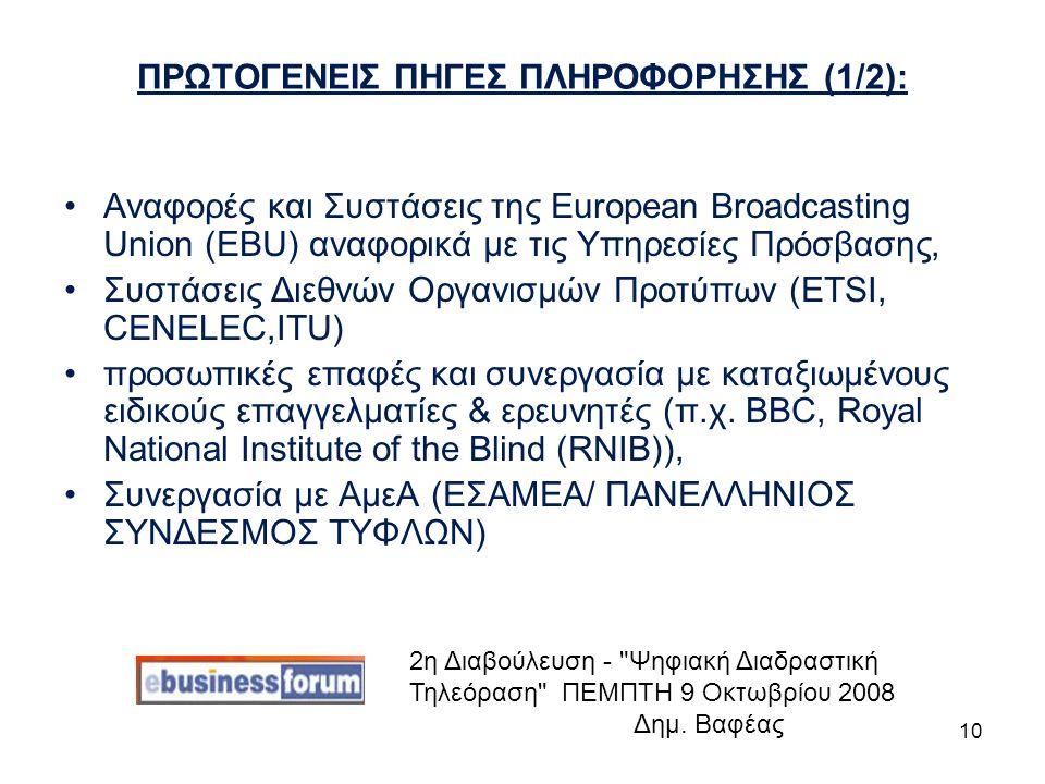 10 ΠΡΩΤΟΓΕΝΕΙΣ ΠΗΓΕΣ ΠΛΗΡΟΦΟΡΗΣΗΣ (1/2): Αναφορές και Συστάσεις της European Broadcasting Union (EBU) αναφορικά με τις Υπηρεσίες Πρόσβασης, Συστάσεις Διεθνών Οργανισμών Προτύπων (ETSI, CENELEC,ITU) προσωπικές επαφές και συνεργασία με καταξιωμένους ειδικούς επαγγελματίες & ερευνητές (π.χ.