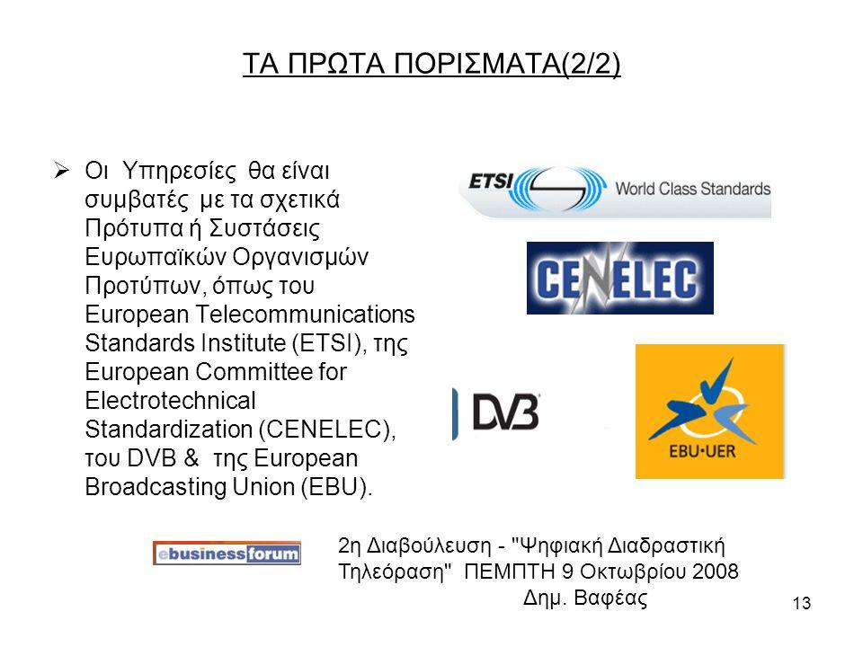 13 ΤΑ ΠΡΩΤΑ ΠΟΡΙΣΜΑΤΑ(2/2)  Οι Υπηρεσίες θα είναι συμβατές με τα σχετικά Πρότυπα ή Συστάσεις Ευρωπαϊκών Οργανισμών Προτύπων, όπως του European Telecommunications Standards Institute (ETSI), της European Committee for Electrotechnical Standardization (CENELEC), του DVB & της European Broadcasting Union (EBU).