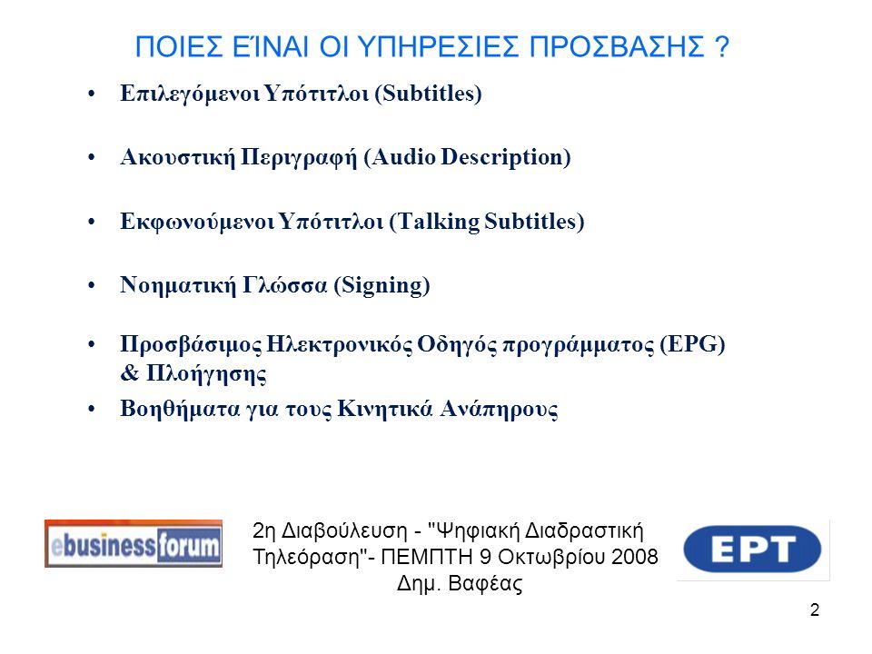 2 ΠΟΙΕΣ ΕΊΝΑΙ ΟΙ ΥΠΗΡΕΣΙΕΣ ΠΡΟΣΒΑΣΗΣ ? Επιλεγόμενοι Υπότιτλοι (Subtitles) Ακουστική Περιγραφή (Audio Description) Εκφωνούμενοι Υπότιτλοι (Talking Subt