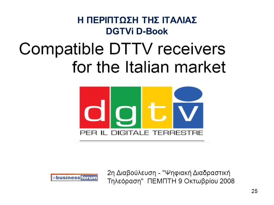 25 Η ΠΕΡΙΠΤΩΣΗ ΤΗΣ ΙΤΑΛΙΑΣ DGTVi D-Book 2η Διαβούλευση - Ψηφιακή Διαδραστική Τηλεόραση ΠΕΜΠΤΗ 9 Οκτωβρίου 2008