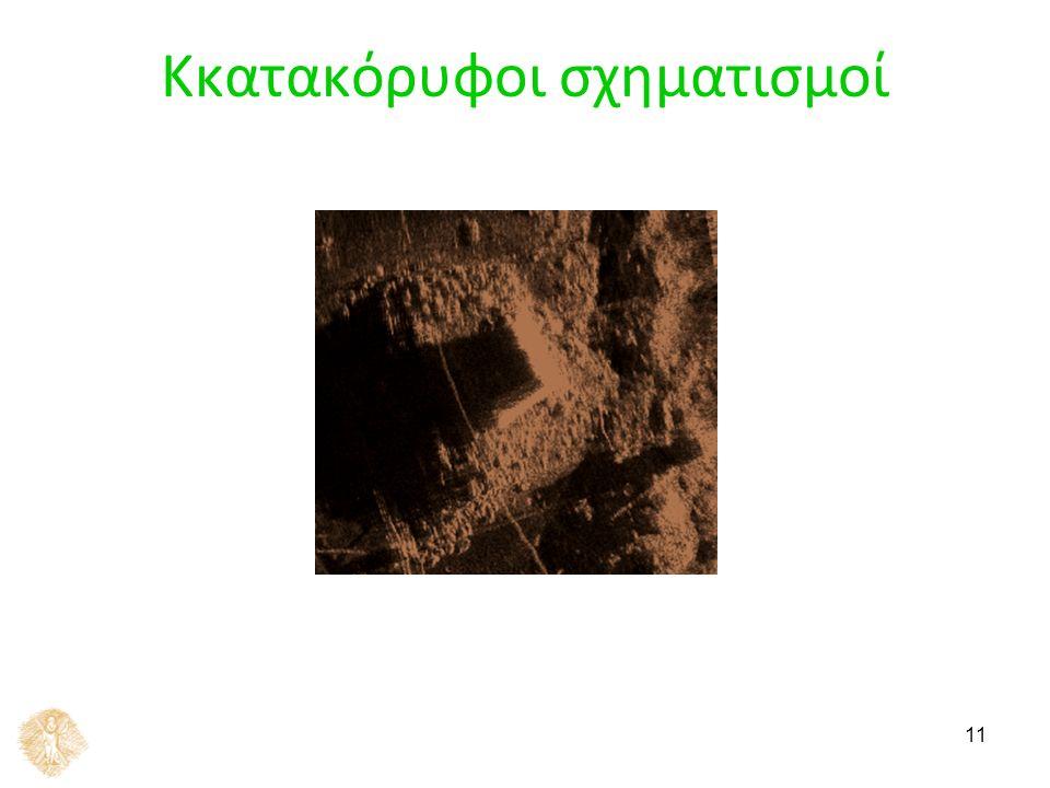 11 Kκατακόρυφοι σχηματισμοί