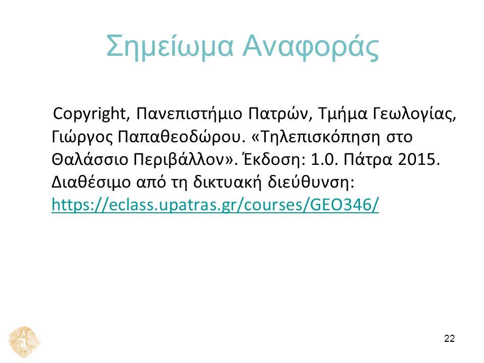 22 Σημείωμα Αναφοράς Copyright, Πανεπιστήμιο Πατρών, Τμήμα Γεωλογίας, Γιώργος Παπαθεοδώρου.