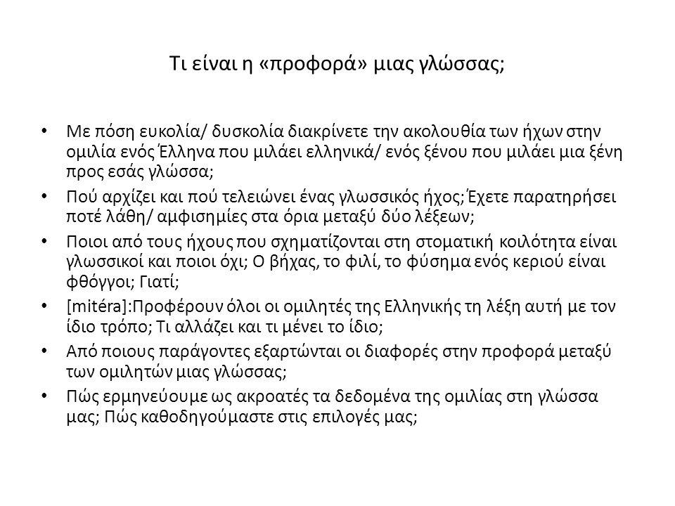 Tι είναι η «προφορά» μιας γλώσσας; Με πόση ευκολία/ δυσκολία διακρίνετε την ακολουθία των ήχων στην ομιλία ενός Έλληνα που μιλάει ελληνικά/ ενός ξένου