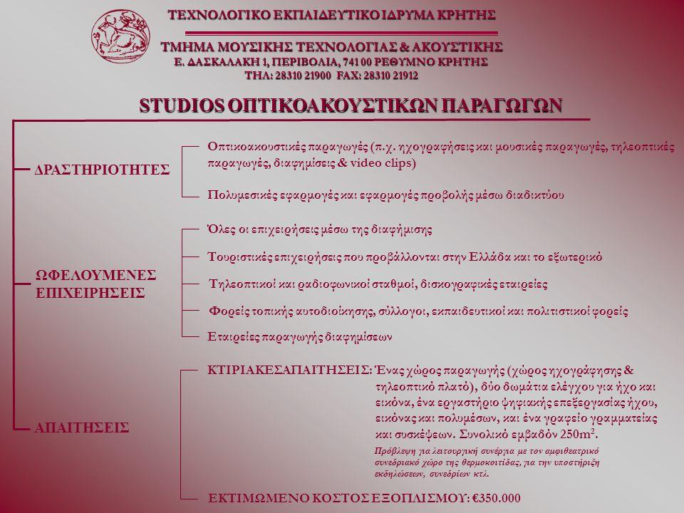 STUDIOS ΟΠΤΙΚΟΑΚΟΥΣΤΙΚΩΝ ΠΑΡΑΓΩΓΩΝ ΔΡΑΣΤΗΡΙΟΤΗΤΕΣ Πολυμεσικές εφαρμογές και εφαρμογές προβολής μέσω διαδικτύου Οπτικοακουστικές παραγωγές (π.χ. ηχογρα