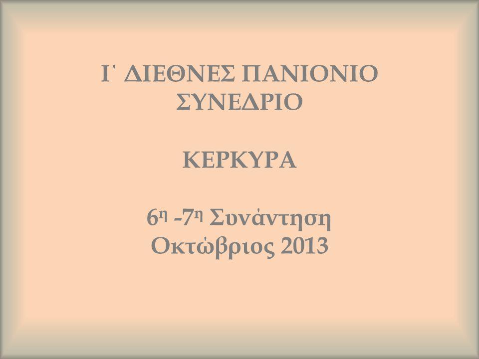 Ι΄ ΔΙΕΘΝΕΣ ΠΑΝΙΟΝΙΟ ΣΥΝΕΔΡΙΟ ΚΕΡΚΥΡΑ 6 η -7 η Συνάντηση Οκτώβριος 2013
