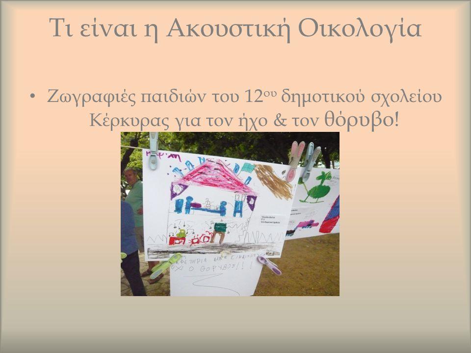Τι είναι η Ακουστική Οικολογία Ζωγραφιές παιδιών του 12 ου δημοτικού σχολείου Κέρκυρας για τον ήχο & τον θόρυβο!