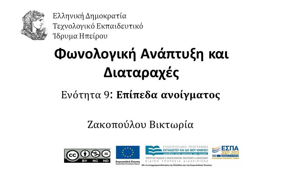 1 Φωνολογική Ανάπτυξη και Διαταραχές Ενότητα 9 : Επίπεδα ανοίγματος Ζακοπούλου Βικτωρία Ελληνική Δημοκρατία Τεχνολογικό Εκπαιδευτικό Ίδρυμα Ηπείρου