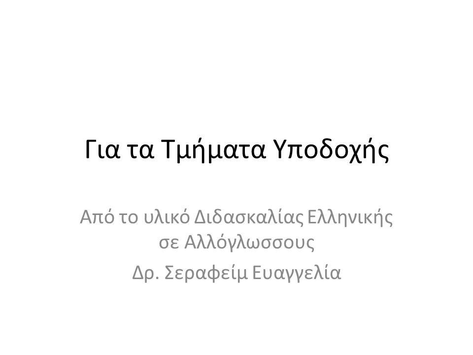 Για τα Τμήματα Υποδοχής Από το υλικό Διδασκαλίας Ελληνικής σε Αλλόγλωσσους Δρ. Σεραφείμ Ευαγγελία