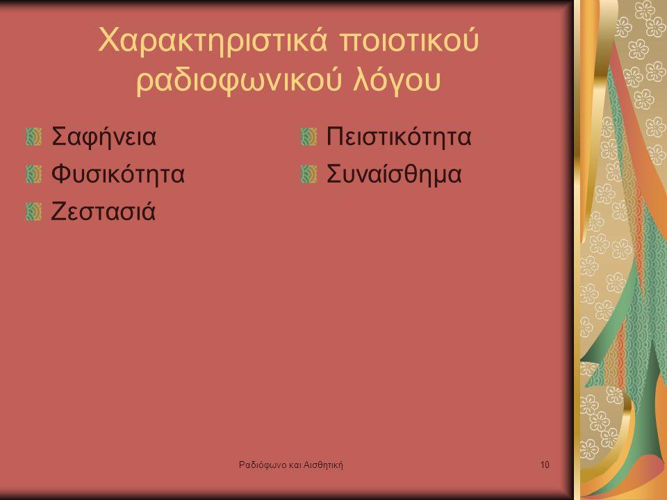 Ραδιόφωνο και Αισθητική10 Χαρακτηριστικά ποιοτικού ραδιοφωνικού λόγου Σαφήνεια Φυσικότητα Ζεστασιά Πειστικότητα Συναίσθημα