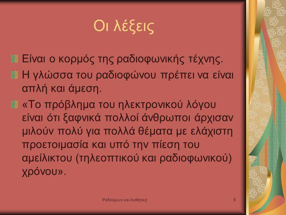 Ραδιόφωνο και Αισθητική8 Οι λέξεις Είναι ο κορμός της ραδιοφωνικής τέχνης.