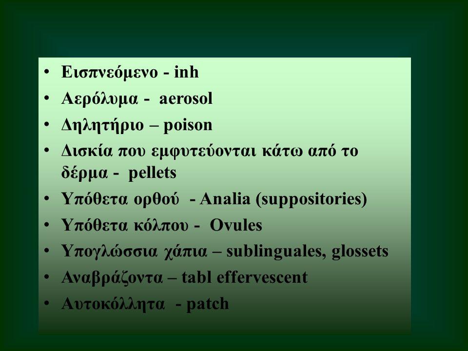 ΑΡΧΕΣ ΥΓΙΕΙΝΗΣ ΑΥΤΙΩΝ Σε κάθε νοσηλεία, πλύσιμο χεριών Αποφυγή χρήσεως σκληρών, αιχμηρών αντικειμένων για καθάρισμα των αυτιών (φουρκέτες, οδοντογλυφίδες) Λήψη μέτρων σε ισχυρούς θορύβους (ωτοασπίδες) Αποφυγή απότομων καταδύσεων (βουτιές) για το φόβο ρήξεως του τυμπάνου Να ακολουθούνται οι ιατρικές οδηγίες