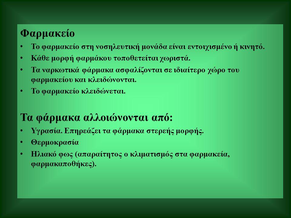 Γραπτή ιατρική οδηγία Περιλαμβάνει: Ονοματεπώνυμο αρρώστου Ονομασία φαρμάκου Δόση φαρμάκου, συχνότητα, διάρκεια χορήγησης, μέθοδος χορήγησης, ημερομηνία και Υπογραφή ιατρού.