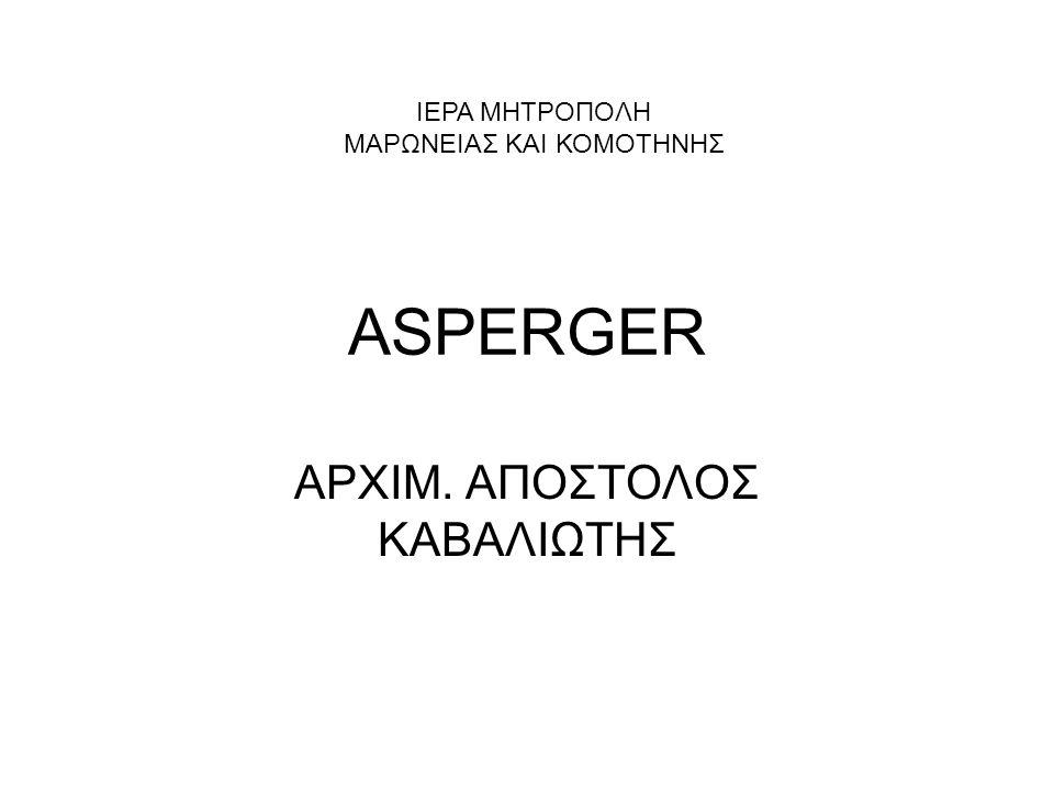 ASPERGER ΑΡΧΙΜ. ΑΠΟΣΤΟΛΟΣ ΚΑΒΑΛΙΩΤΗΣ ΙΕΡΑ ΜΗΤΡΟΠΟΛΗ ΜΑΡΩΝΕΙΑΣ ΚΑΙ ΚΟΜΟΤΗΝΗΣ