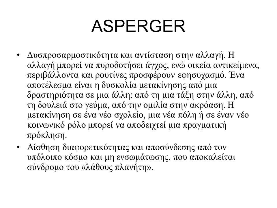 ASPERGER Ακραία ευαισθησία-ή σχετική αναισθησία- σε όψεις, ήχους, οσμές, γεύσεις ή αφή.