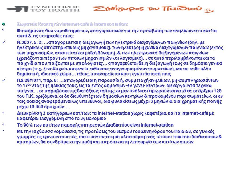 Σωματείο Ιδιοκτητών internet-café & internet-station: * Επισήμανση δυο νομοθετημάτων, απαγορευτικών για την πρόσβαση των ανηλίκων στα κατ/τα αυτά & τις υπηρεσίες τους: Ν.3037, α.