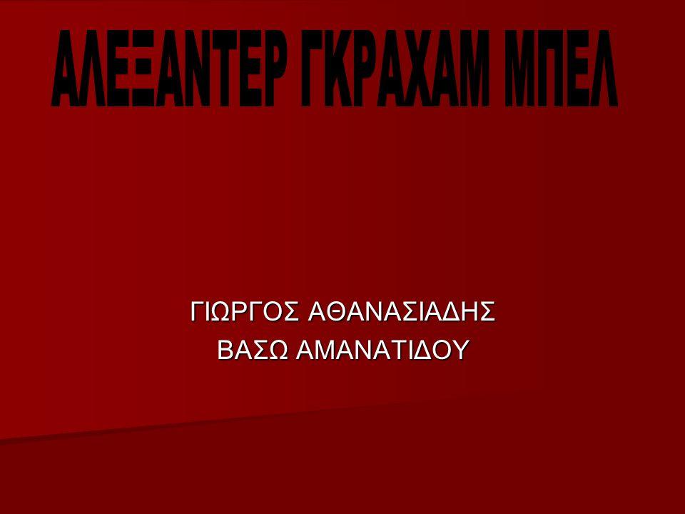 ΓΙΩΡΓΟΣ ΑΘΑΝΑΣΙΑΔΗΣ ΒΑΣΩ ΑΜΑΝΑΤΙΔΟΥ