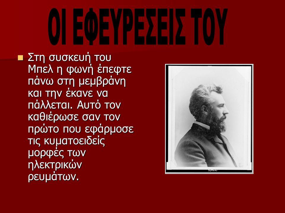 Ο Μπελ το 1903 ανακάλυψε των πολλαπλό τηλέγραφο Ο Μπελ το 1903 ανακάλυψε των πολλαπλό τηλέγραφο Ενώ ένα μήνα αργότερα έκανε τις πρώτες του σημειώσεις του για το τηλέφωνο.